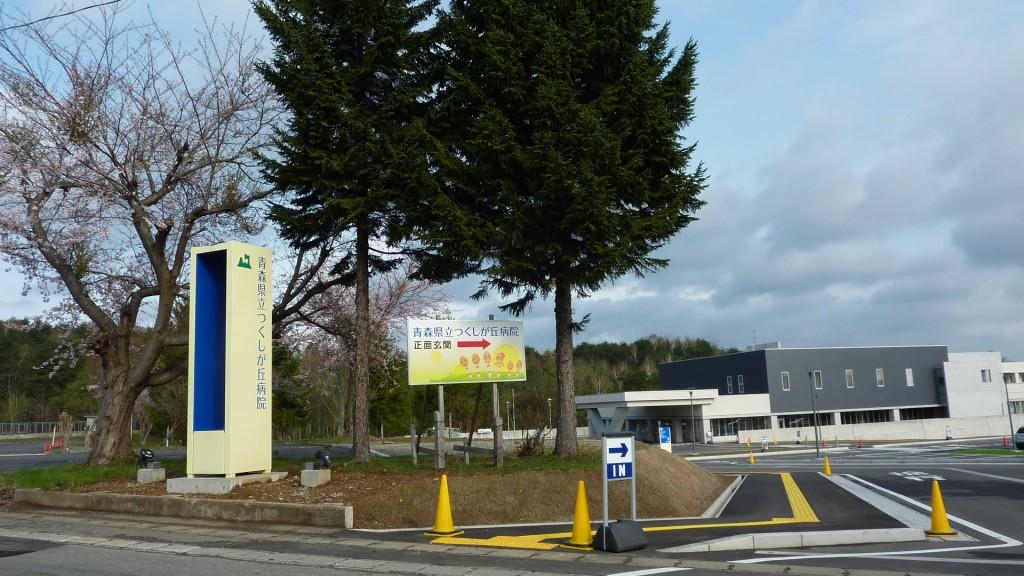 県立つくしが丘病院一般来客用駐車場入口目印