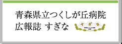 画像:青森県立つくしが丘病院 広報誌 すぎな